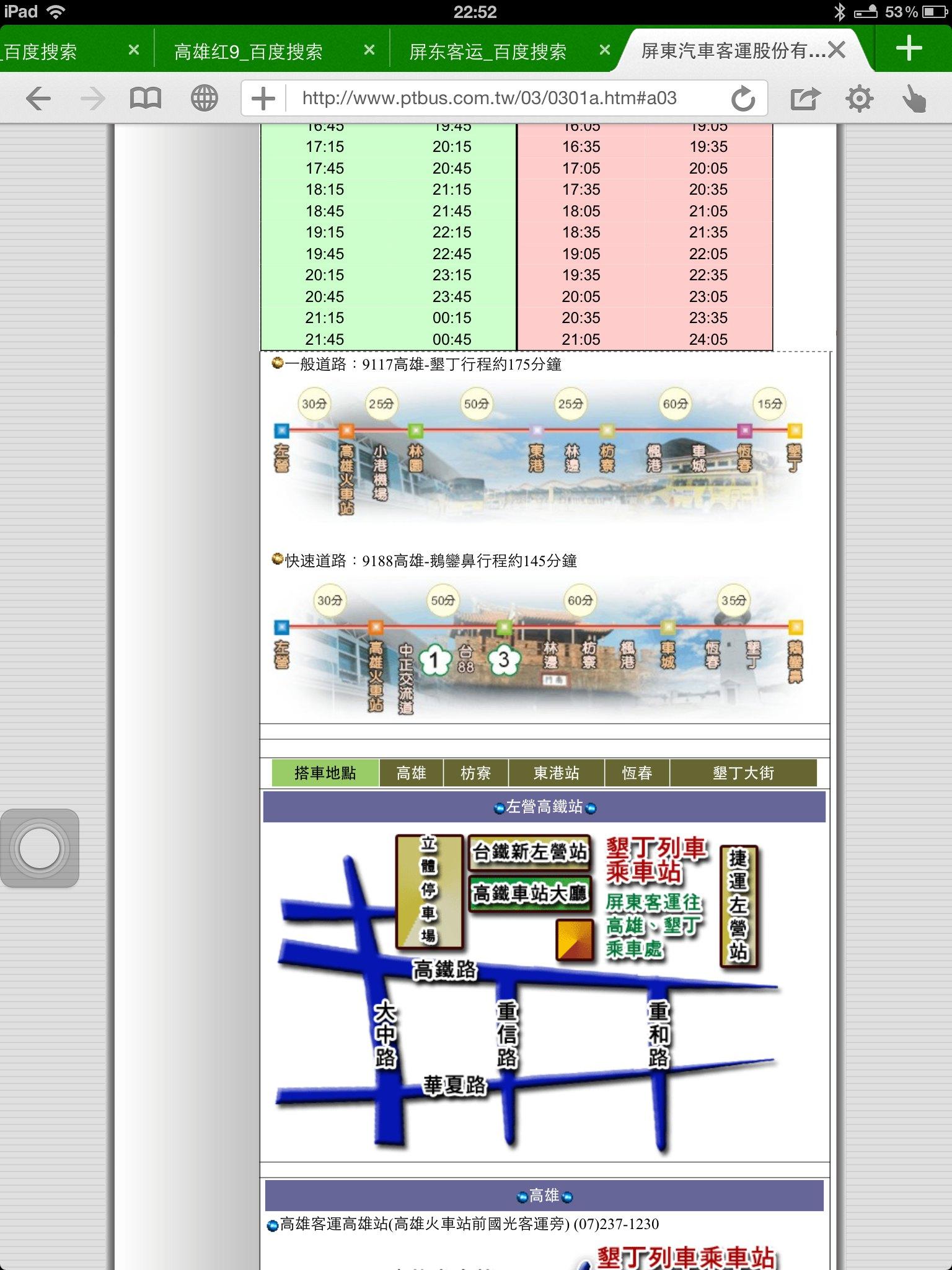 台北到花莲的火车票是否好买