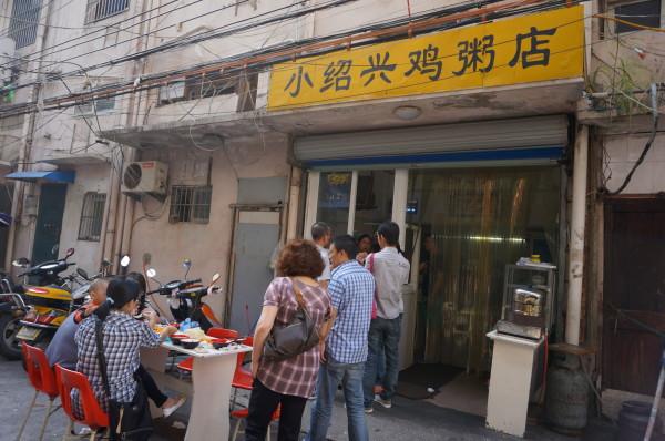 中国·沈家门美食大搜罗。舟山最美地理位置美食城图片