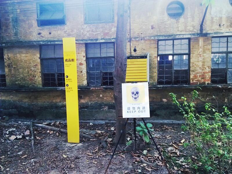 广州红砖厂艺术创意园—罐头厂,我黎啦图片