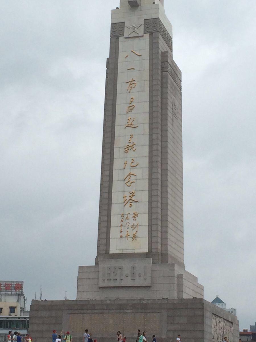 【携程攻略】江西八一南昌起义纪念塔适合情侣出游吗