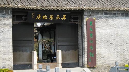 吴承恩故居