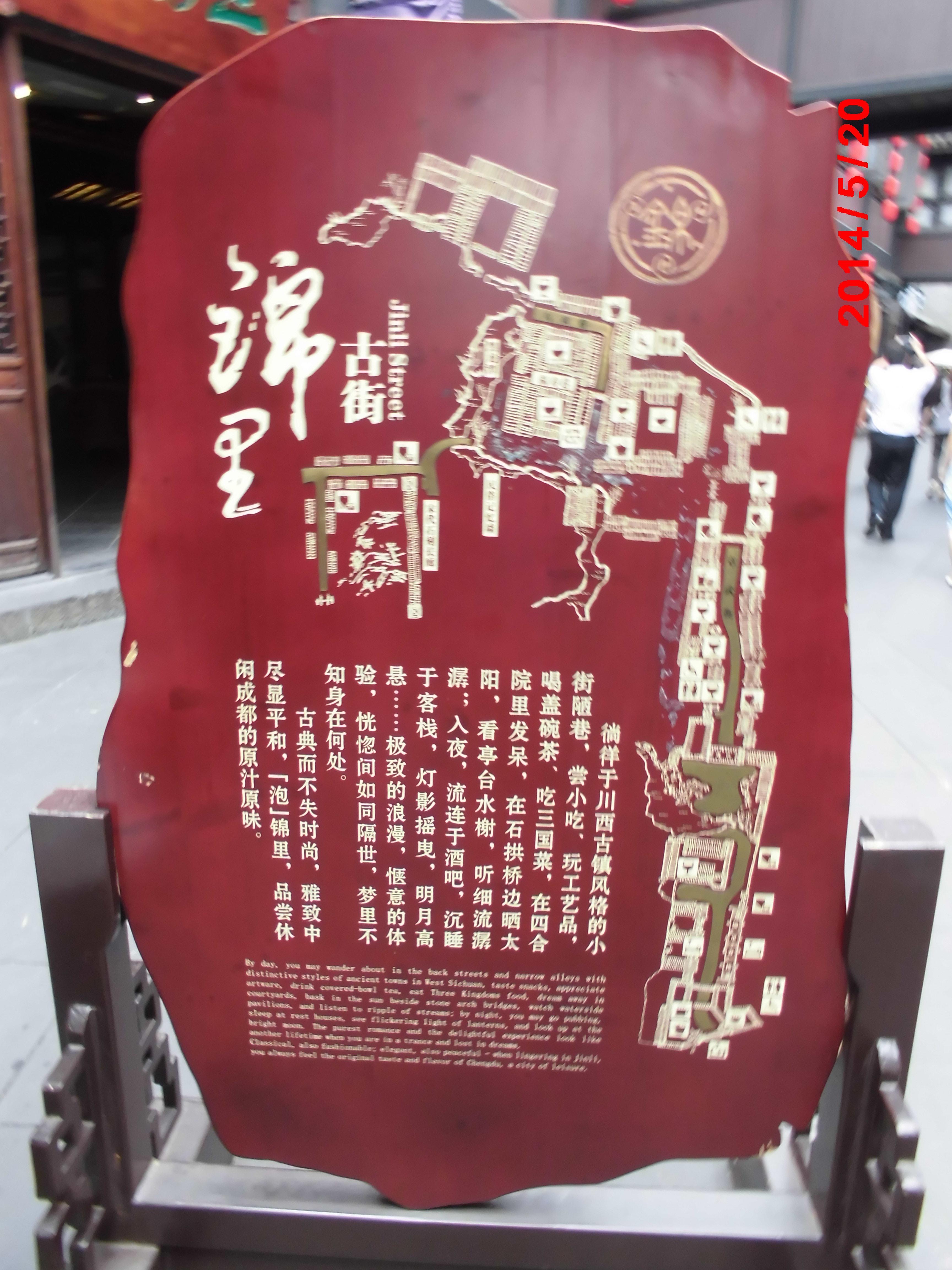 锦里,成都锦里攻略/地址/图片/门票【携程攻略】图片