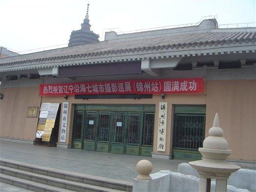 锦州市博物馆