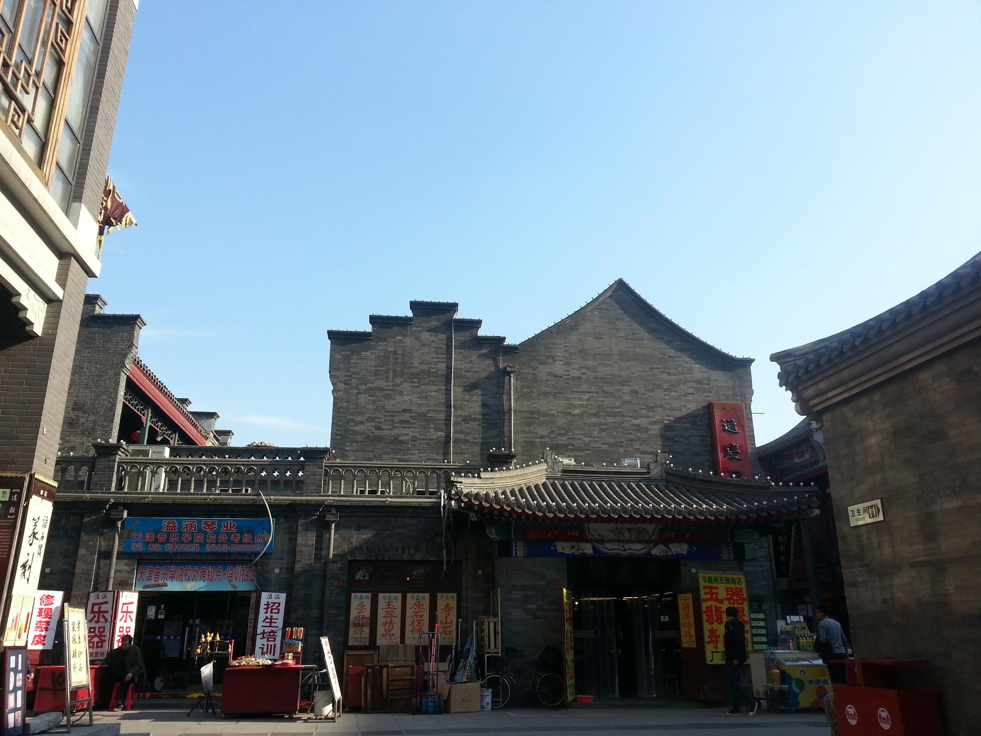 天后宫(民俗博物馆)图片