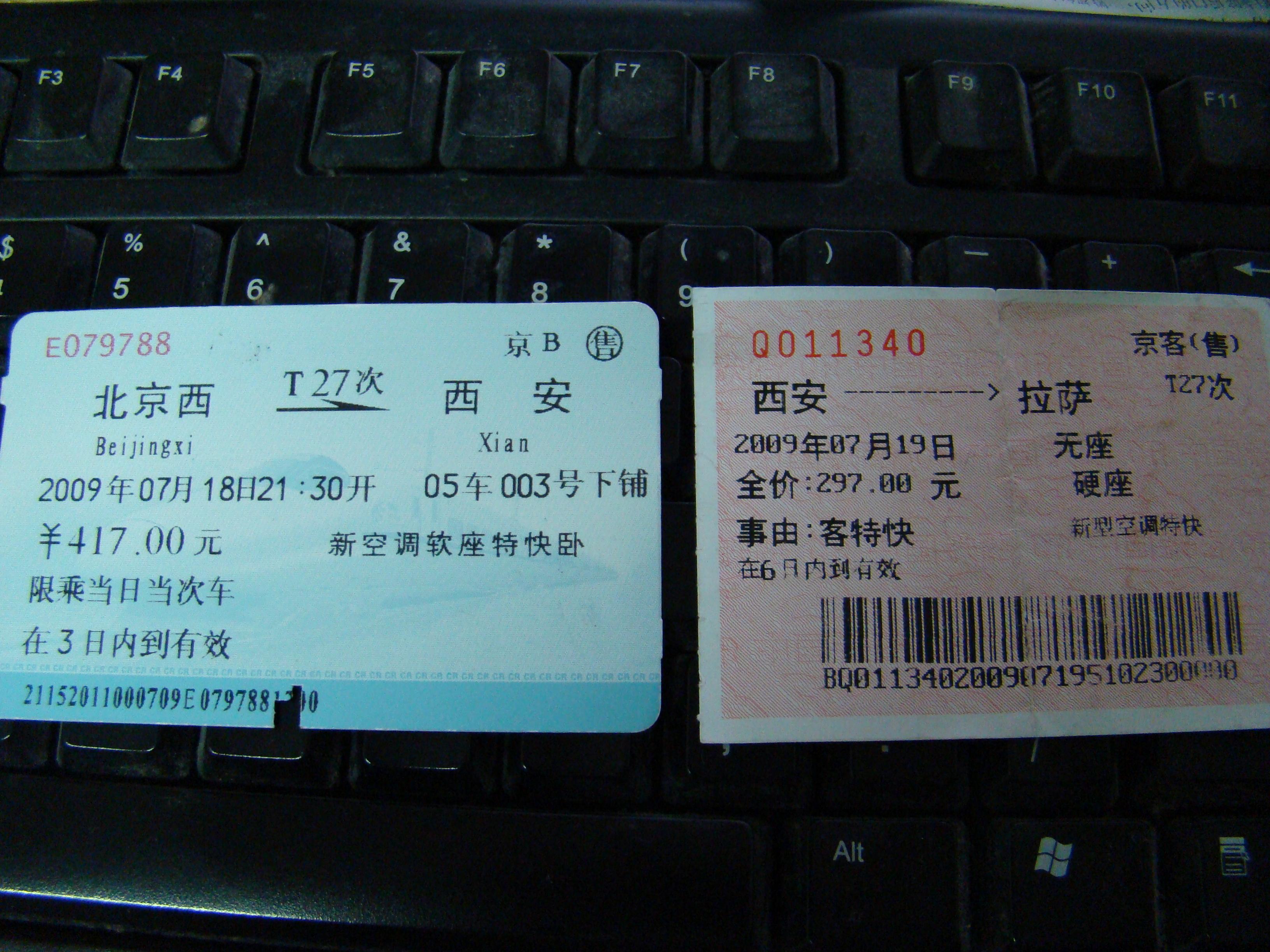 我记得只花了北京-拉瑟的火车票