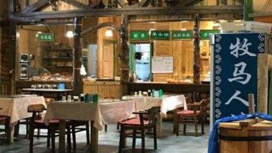 牧馬人奶茶館