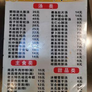 龙老五汤店(站前西路店)旅游景点攻略图