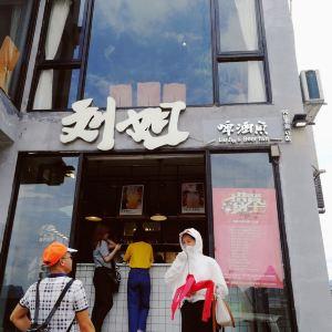 刘姐啤酒鱼16年老店(十二分店)旅游景点攻略图