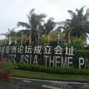博鳌亚洲论坛成立会址旅游景点攻略图