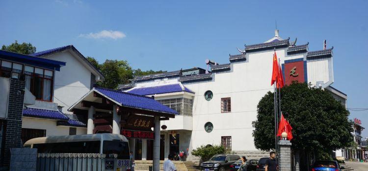 毛家飯店(韶山店)