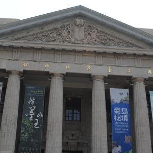 台湾博物馆旅游景点攻略图
