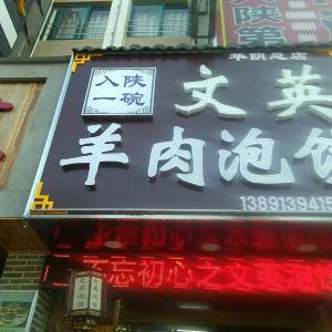 文英羊肉泡馍(华阴总店)旅游景点攻略图
