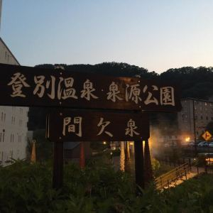 登别温泉镇旅游景点攻略图