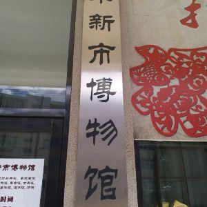 阜新市博物馆旅游景点攻略图