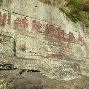 摩崖石刻旅游景点攻略图