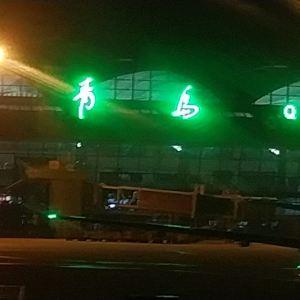 流亭国际机场旅游景点攻略图