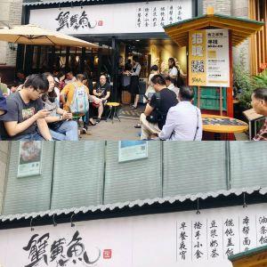 蟹黄鱼(新天地店)旅游景点攻略图