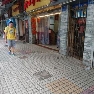 老西关濑粉(文明路店)旅游景点攻略图