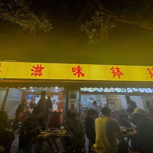 乐山鲜知味钵钵鸡旅游景点攻略图