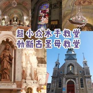 波斯可斯圣母教堂旅游景点攻略图