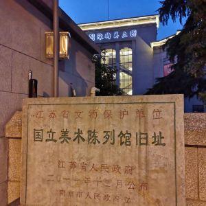 国立美术馆旧址旅游景点攻略图