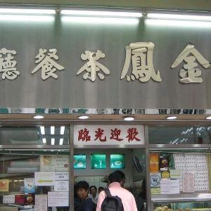 金凤茶餐厅(湾仔店)旅游景点攻略图