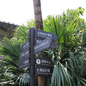 松山文创园区旅游景点攻略图