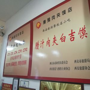 秦豫肉夹馍(东木头市总店)旅游景点攻略图