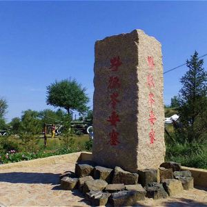 野狐岭要塞旅游区旅游景点攻略图