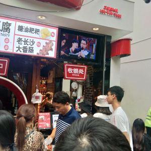 黑色经典臭豆腐(坡子街特产局1店)旅游景点攻略图