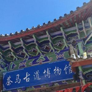 茶马古道博物馆旅游景点攻略图