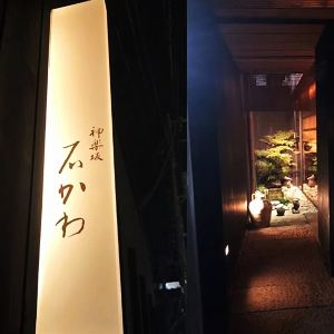神楽坂 石かわ旅游景点攻略图