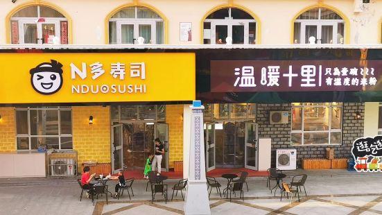N多壽司(布爾津店)