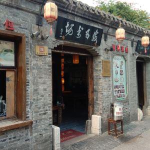 皮包水茶社(东关街店)旅游景点攻略图
