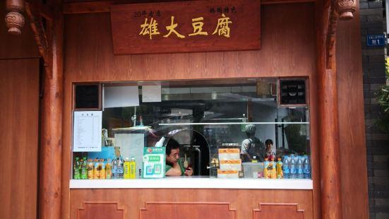 雄大豆腐店