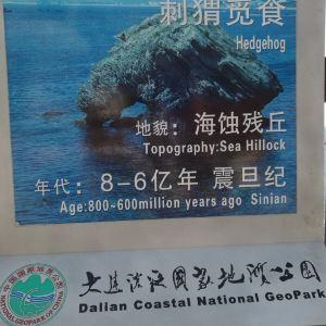 滨海国家地质公园旅游景点攻略图