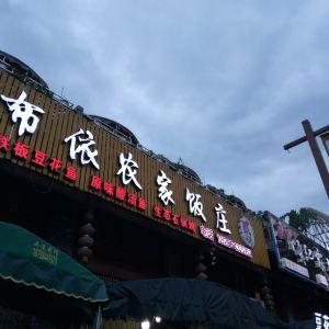 布依农家饭庄旅游景点攻略图