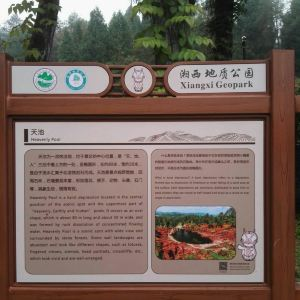 红石林国家地质公园旅游景点攻略图