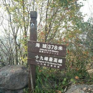 十九峰旅游景点攻略图