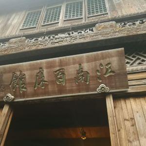 江南百床馆旅游景点攻略图