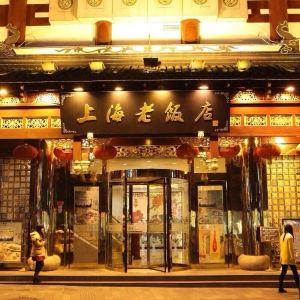 上海老饭店旅游景点攻略图