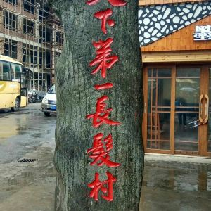 黄洛瑶寨旅游景点攻略图