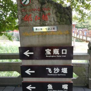 离堆公园旅游景点攻略图