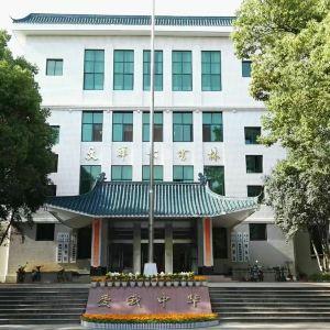 华中师范大学旅游景点攻略图