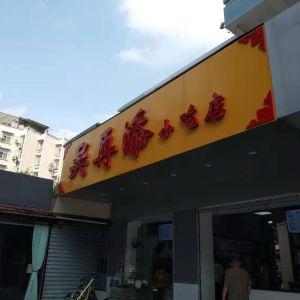 吴再添小吃店旅游景点攻略图