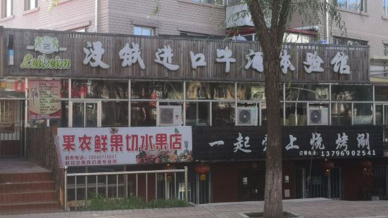 漫鋮進口啤酒體驗館