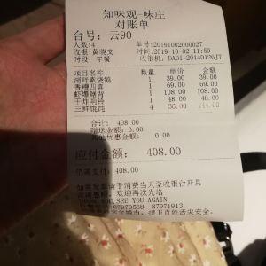 知味观·味庄(杨公堤店)旅游景点攻略图