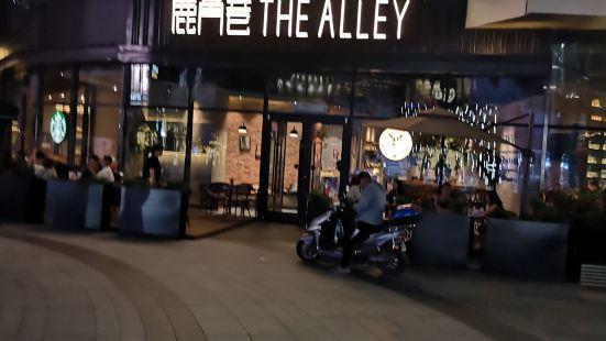 鹿角巷The Alley(永珍城店)