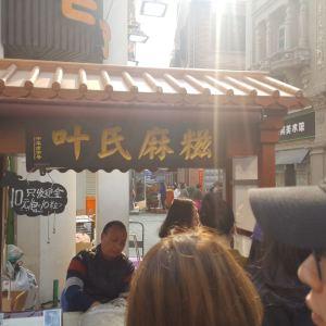 叶氏麻糍(鼓浪屿店)旅游景点攻略图