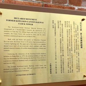 前九广铁路钟楼旅游景点攻略图